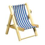 Chaise longue en bois bleu royal 14 cm